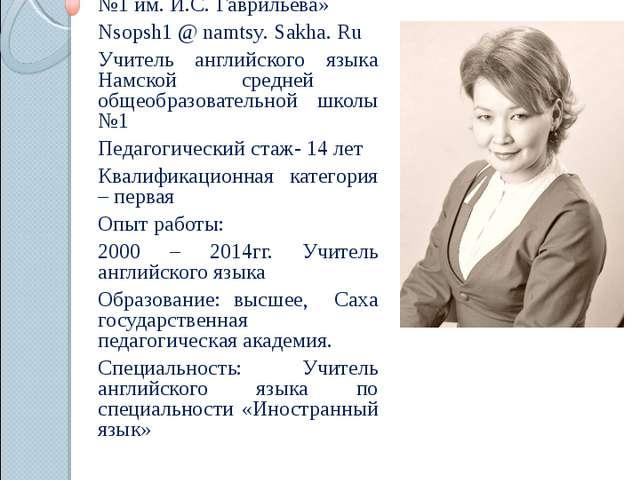 Полякова Ираида Анатольевна МБОУ «Намская средняя общеобразовательная школа №...