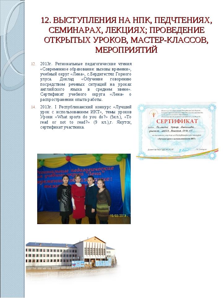 2013г. Региональные педагогические чтения «Современное образование: вызовы в...