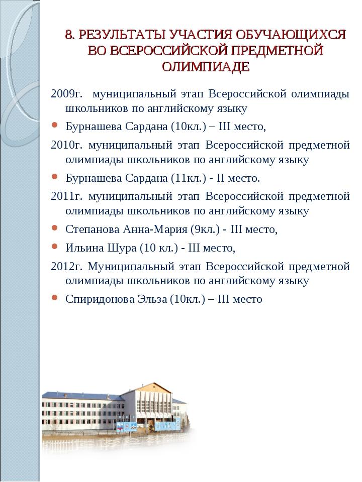 8. РЕЗУЛЬТАТЫ УЧАСТИЯ ОБУЧАЮЩИХСЯ ВО ВСЕРОССИЙСКОЙ ПРЕДМЕТНОЙ ОЛИМПИАДЕ 2009г...
