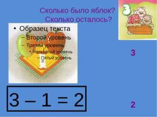 3 1 2 Образование числа 3