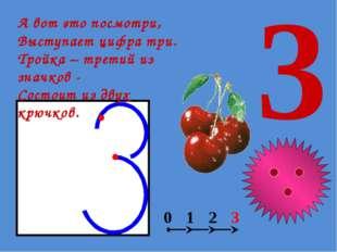 Магия числа Ребята, многие из вас уже умеют считать, могут сосчитать и свои и