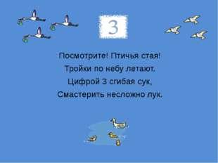 ТРИ 3