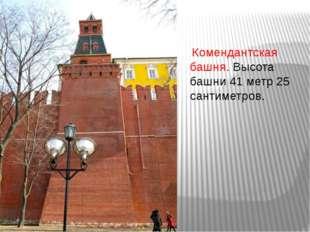 Комендантская башня. Высота башни 41 метр 25 сантиметров.