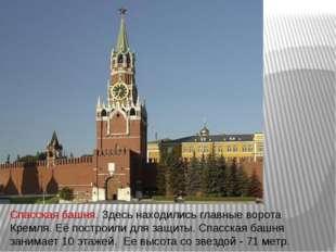 Спасская башня. Здесь находились главные ворота Кремля. Её построили для защи