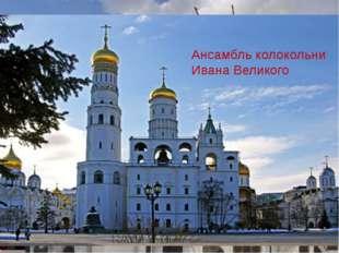 Кремль знаменит своими музеями: Оружейная палата – всемирно известный музей-с