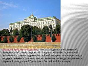 Большой Кремлевский Дворец. Пять залов дворца (Георгиевский, Владимирский, Ал