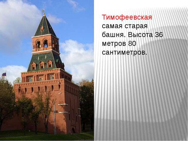Тимофеевская самая старая башня. Высота 36 метров 80 сантиметров.