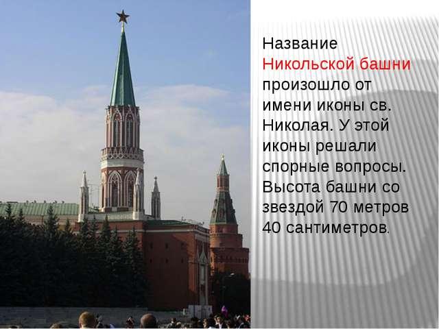 Название Никольской башни произошло от имени иконы св. Николая. У этой иконы...
