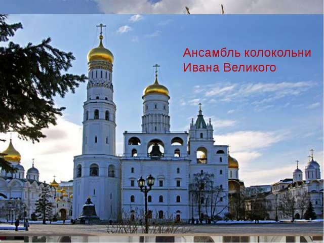Кремль знаменит своими музеями: Оружейная палата – всемирно известный музей-с...