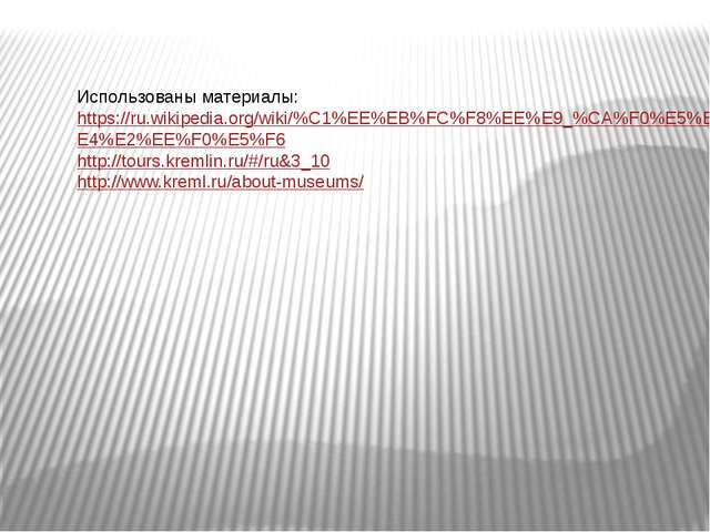 Использованы материалы: https://ru.wikipedia.org/wiki/%C1%EE%EB%FC%F8%EE%E9_%...