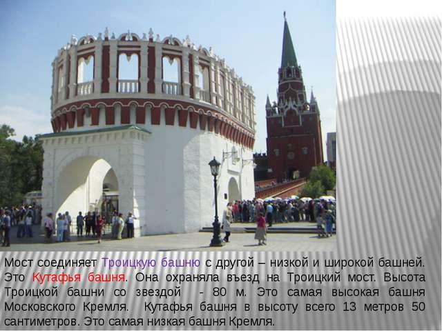 Мост соединяет Троицкую башню с другой – низкой и широкой башней. Это Кутафья...