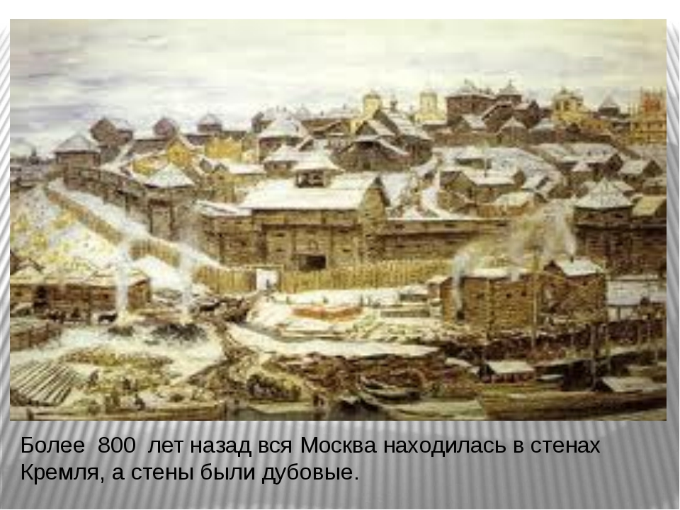 Более 800 лет назад вся Москва находилась в стенах Кремля, а стены были дубов...