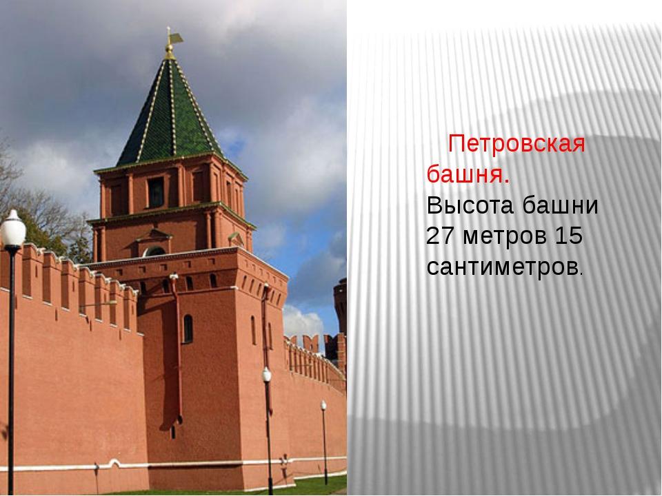 Петровская башня. Высота башни 27 метров 15 сантиметров.