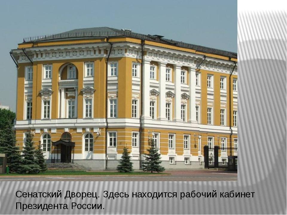 Сенатский Дворец. Здесь находится рабочий кабинет Президента России.