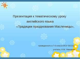 Презентация к тематическому уроку английского языка «Традиции празднования М