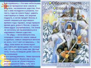 В стародавние времена Карачун, поссорившись с богами небесными, едва не прев