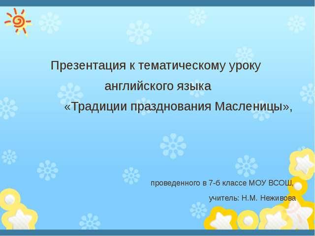 Презентация к тематическому уроку английского языка «Традиции празднования М...