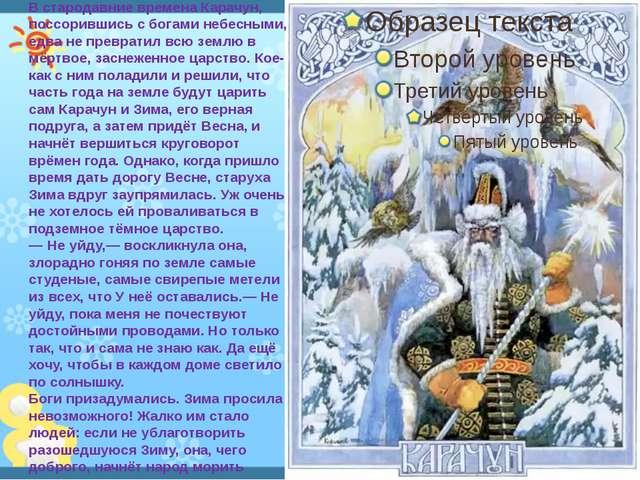 В стародавние времена Карачун, поссорившись с богами небесными, едва не прев...