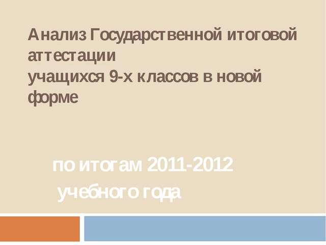 Анализ Государственной итоговой аттестации учащихся 9-х классов в новой форме...