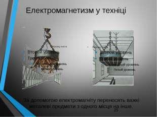 За допомогою електромагніту переносять важкі металеві предмети з одного місця