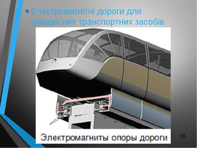 Електромагнітні дороги для швидкісних транспортних засобів
