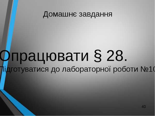 Опрацювати § 28. Підготуватися до лабораторної роботи №10 Домашнє завдання