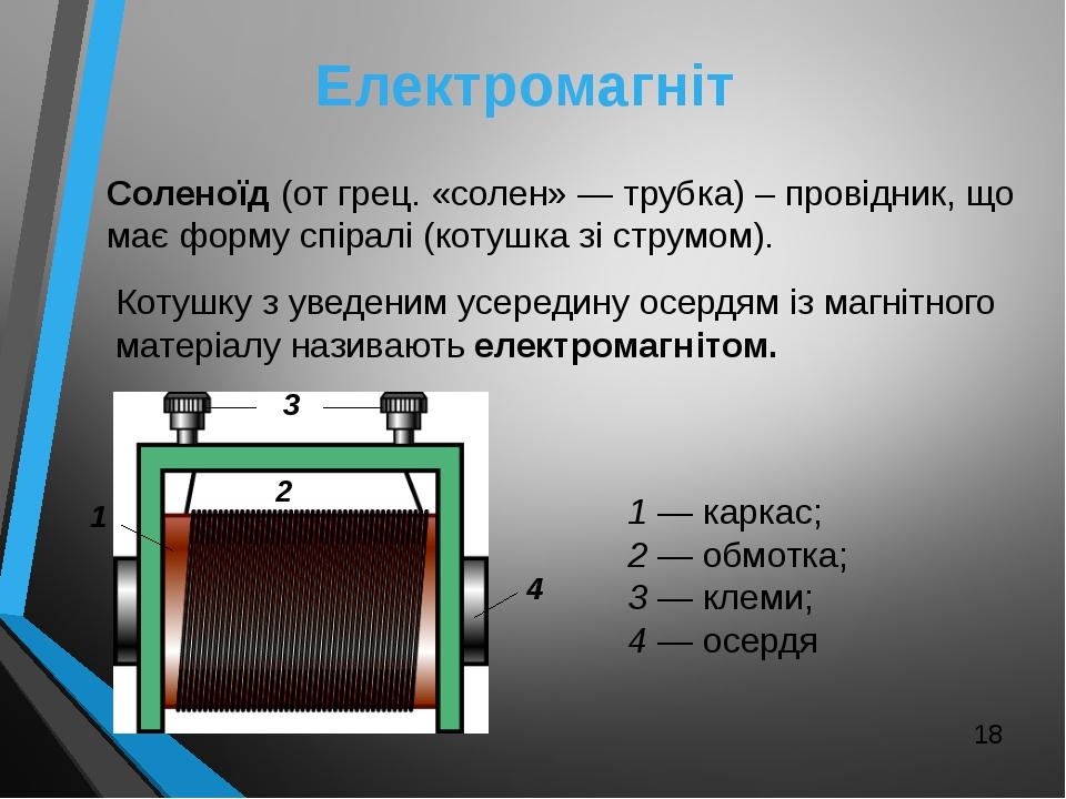 Електромагніт Соленоїд (от грец. «солен» — трубка) – провідник, що має форму...