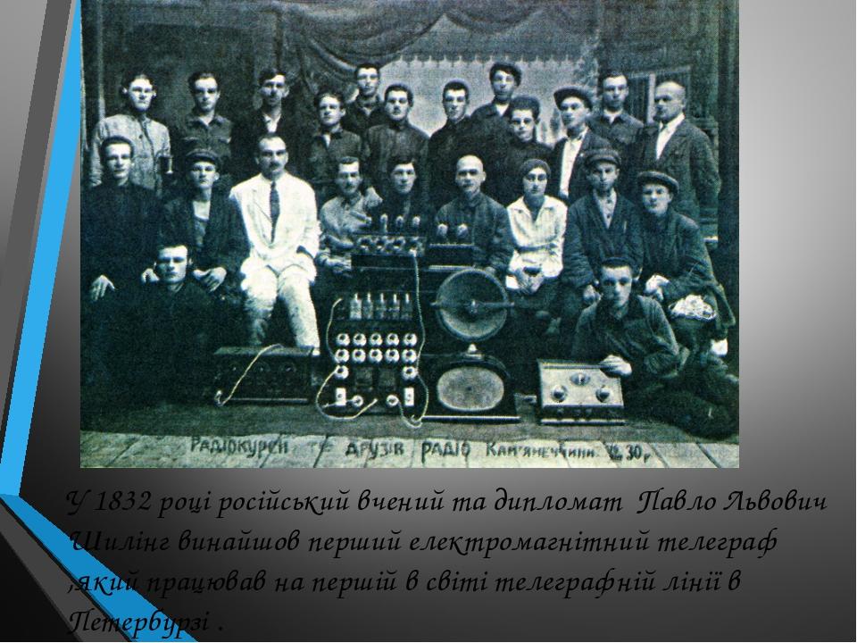 У 1832 році російський вчений та дипломат Павло Львович Шилінг винайшов перши...