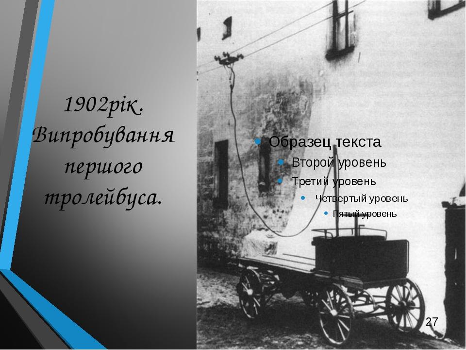 1902рік. Випробування першого тролейбуса.