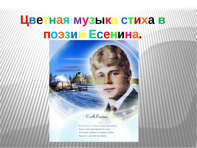 Цветная музыка стиха в поэзии Есенина.