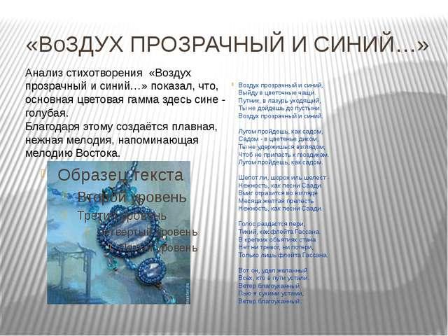 «ВоЗДУХ ПРОЗРАЧНЫЙ И СИНИЙ…» Анализ стихотворения «Воздух прозрачный и синий...