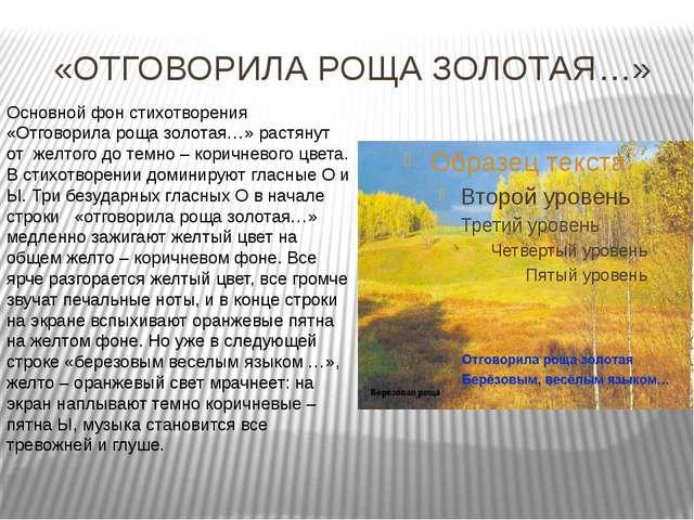 «ОТГОВОРИЛА РОЩА ЗОЛОТАЯ…» Основной фон стихотворения «Отговорила роща золота...