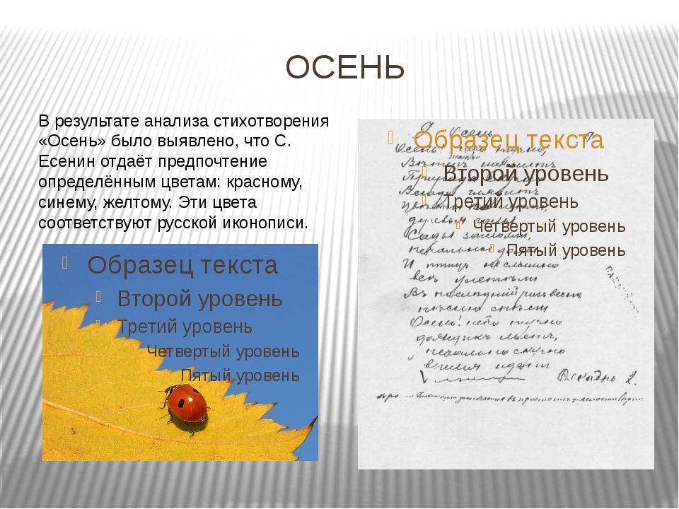 ОСЕНЬ В результате анализа стихотворения «Осень» было выявлено, что С. Есени...