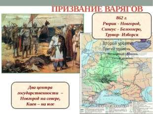 ПРИЗВАНИЕ ВАРЯГОВ 862 г. Рюрик - Новгород, Синеус - Белоозеро, Трувор- Изборс