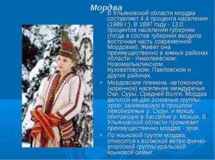 Мордва В Ульяновской области мордва составляет 4,4 процента населения (1989 г