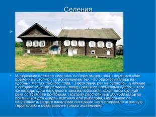 Селения Мордовские племена селились по берегам рек, часто перенося свои време