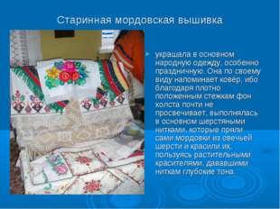 Старинная мордовская вышивка украшала в основном народную одежду, особенно пр