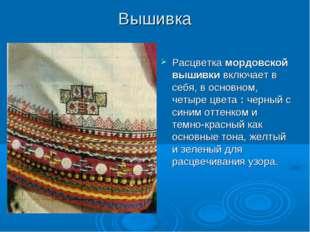 Вышивка Расцветка мордовской вышивки включает в себя, в основном, четыре цвет