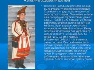 Женский мордовский костюм Основной нательной одеждой женщин была рубаха туник