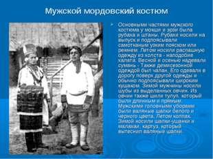 Мужской мордовский костюм Основными частями мужского костюма у мокши и эрзи б