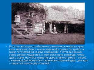 В состав жилищно-хозяйственного комплекса входили сараи, хлев, конюшня, баня