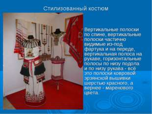Стилизованный костюм Вертикальные полоски по спине, вертикальные полоски част