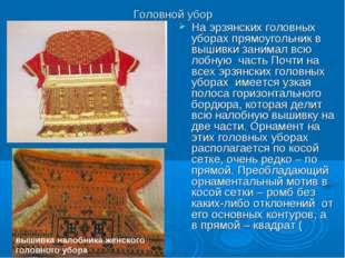 Головной убор На эрзянских головных уборах прямоугольник в вышивки занимал вс
