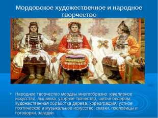 Мордовское художественное и народное творчество Народное творчество мордвы мн