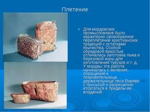 Плетение Для мордовских промысловиков было характерно своеобразное переплетен