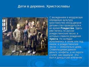 Дети в деревне. Христославы С вхождением в мордовскую обрядовую культуру хрис