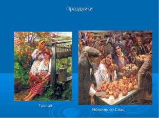 Праздники Троица Яблочного Спас