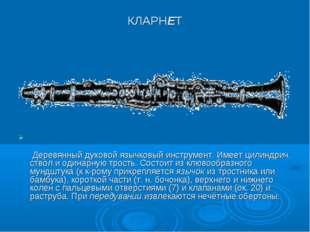 КЛАРНЕТ Деревянный духовой язычковый инструмент. Имеет цилиндрич. ствол и оди