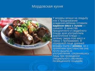 Мордовская кухня У мордвы-мокши на свадьбу или к празднованию рождения ребенк