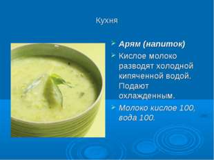 Кухня Арям (напиток) Кислое молоко разводят холодной кипяченной водой. Подают